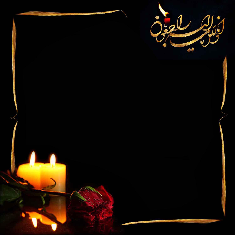 عکس تسلیت دوست